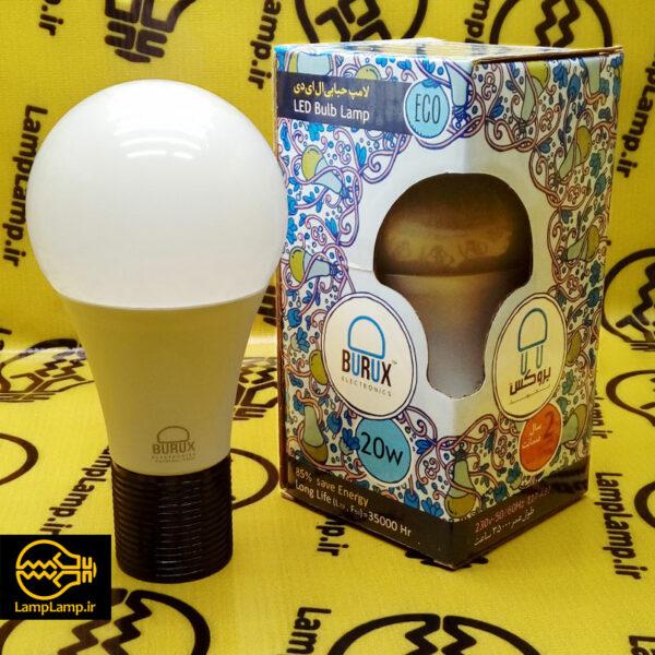 لامپ ال ای دی 20 وات سفید حبابی سرپیچ e27 برند بروکس