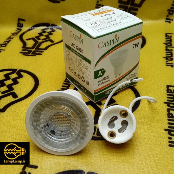 لامپ هالوژن سقفی تو کار ال ای دی 7 وات کم مصرف پایه gu10 کاسپین