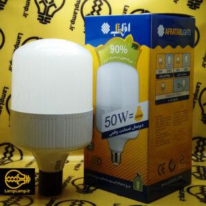 لامپ ال ای دی استوانه ای 50 وات افراتاب با بهترین قیمت