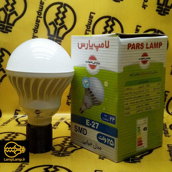 لامپ ال ای دی 25 وات حبابی گرد e27 پارس شهاب
