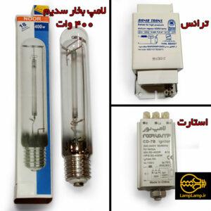 لامپ بخار سدیم پر فشار ۴۰۰ وات پایه E40 نور