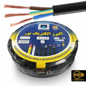 کابل برق سه رشته روکش دار ۳ در ۱.۵ البرز الکتریک
