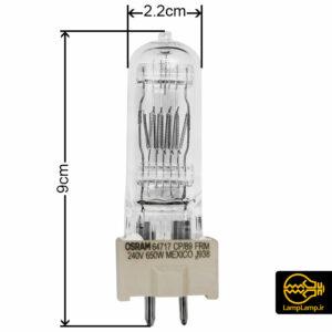 لامپ هالوژن سینمایی ۶۵۰ وات اسرام کد ۶۴۷۱۷